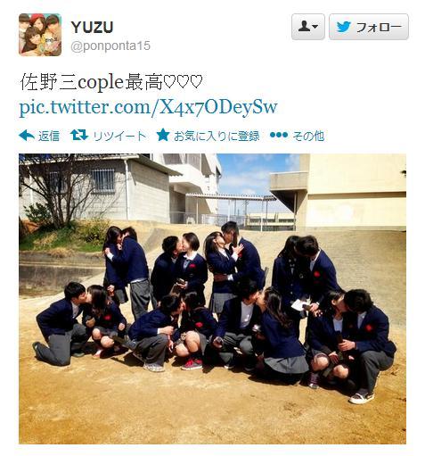 中学生が集団キス